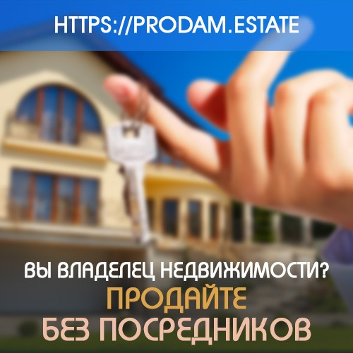 9cc1aa2c11b9 Портал для всех - легко и быстро продать на сайте недвижимости в Украине .  Только на нашем портале Вы имеете возможность подавать бесплатно до 10  объявлений ...