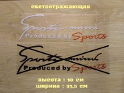 Наклейка на авто Sport mind produced by sports Чёрная, Белая
